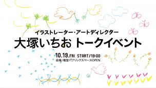 otsukaichio_event